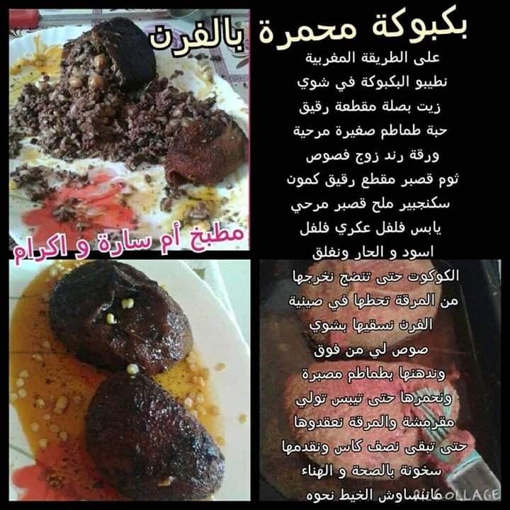 Pin By Nouna Di On اطباق رئيسيه Food Beef Meat