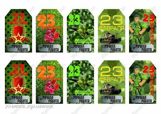 Бирки для подарков настоящим мужчинам в День защитника Отечества. фото 1