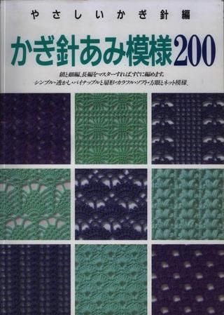 Crochet Design 200 e-book, free download.  Full international diagrams for all stitch patterns.