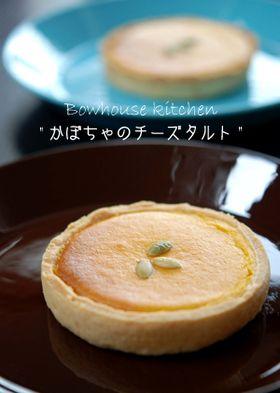 かぼちゃのクリームチーズタルト by noriran [クックパッド] 簡単 ...