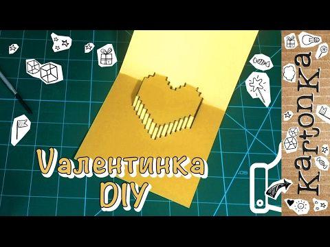 Валентинка пиксель арт. Готовимся к 14 февраля. Открытка своими руками. DIY