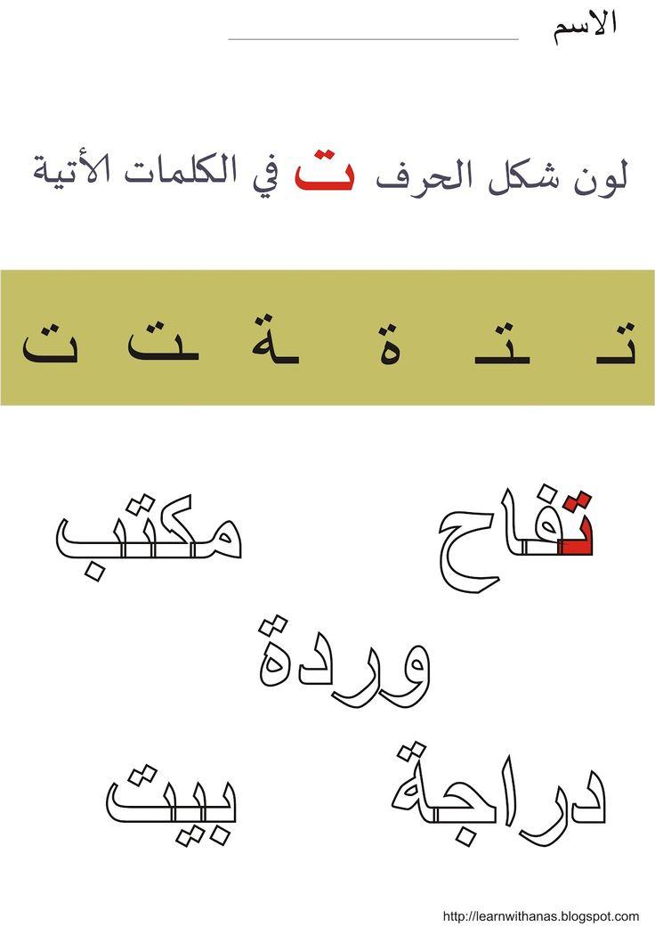 377 best noorani qaida images on pinterest learning arabic worksheets and arabic lessons. Black Bedroom Furniture Sets. Home Design Ideas