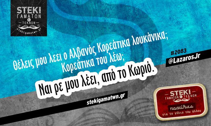 Θέλεις μου λεει ο Αλβανός @LazarosJr - http://stekigamatwn.gr/2083-2/
