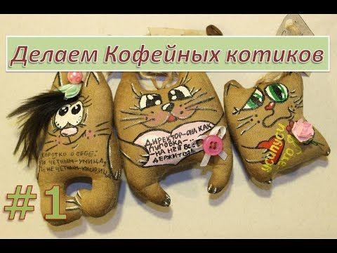 Кофейные коты. Часть 1 - YouTube
