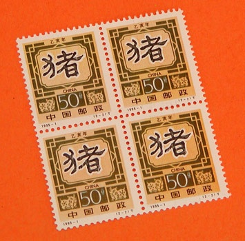 China Year of the Pig Stamps