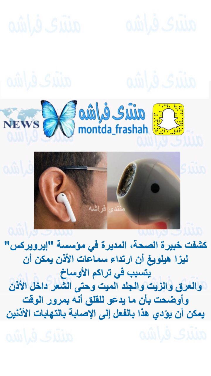 Pin By منتدى فراشه On منتدى فراشه Electronic Products Earbuds Apple