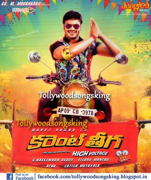 Tollywood Songs King: Current Theega (2014) Movie Audio CD Rips Free Dow...
