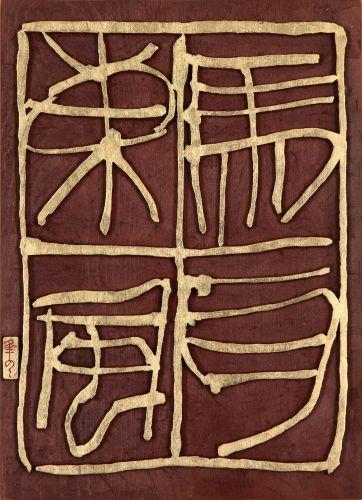 """Cerca de 140 obras de artistas contemporâneos do Japão estarão na exposição """"Mestres do Sho Contemporâneo - Caligrafia Artística Japonesa"""", que abre nesta terça (14) no Masp, em São Paulo"""