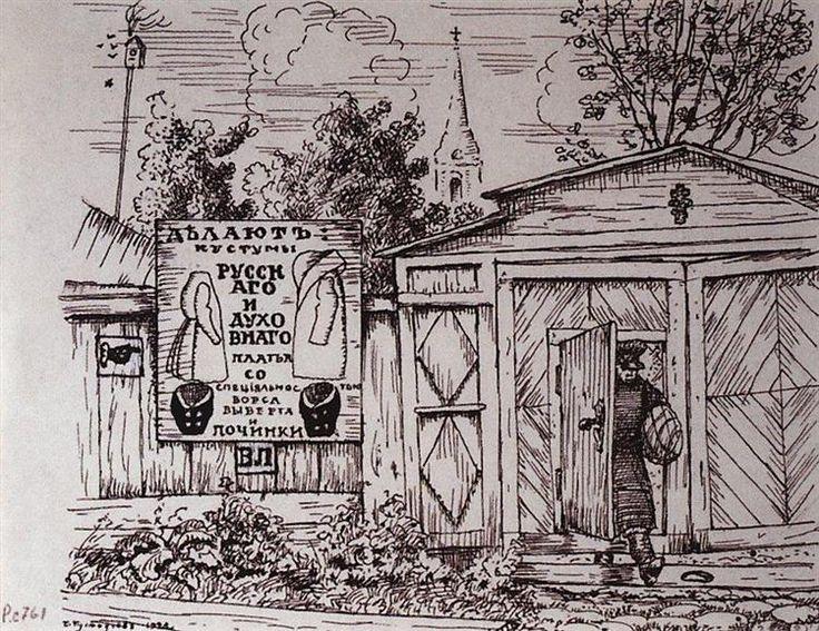 Gate+(Laputin's+house),+1922+-+Boris+Kustodiev