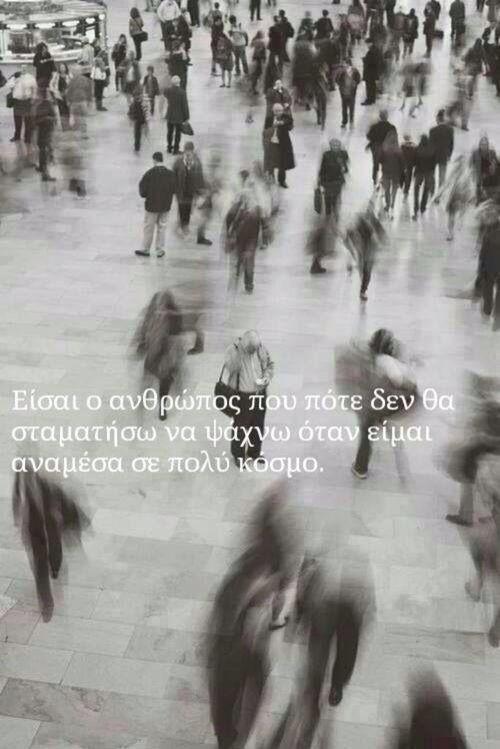 Greek posts, greek quotes