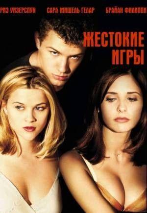 Смотреть фильм Жестокие игры 1999
