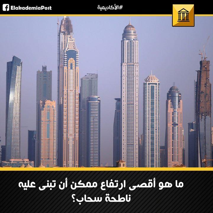 ما هو أقصى ارتفاع ممكن أن تبنى عليه ناطحة سحاب بحلول عام 2050 75 من البشر سيسكنون في المدن وهذا يعني أن الأبنية التي تتخل Willis Tower New York Skyline Tower