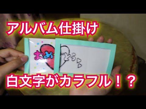 アルバム仕掛け!白文字がカラフルに変身! - YouTube