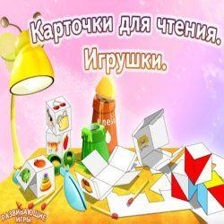 Карточки для чтения. Темы: малыши животных, овощи, одежда, игрушки http://mirknig.com/knigi/deti/1181609890-kartochki-dlya-chteniya-temy-malyshi-zhivotnyh-ovoschi-odezhda-igrushki.html В процессе обучения ребенку нужно подобрать карточку с текстом к соответствующей карточке с иллюстрацией. Вы предлагаете ребенку 1 карточку с текстом и три карточки с иллюстрациями, среди которых одна правильная. Ребенок читает текст на карточке и выбирает соответствующую картинку.