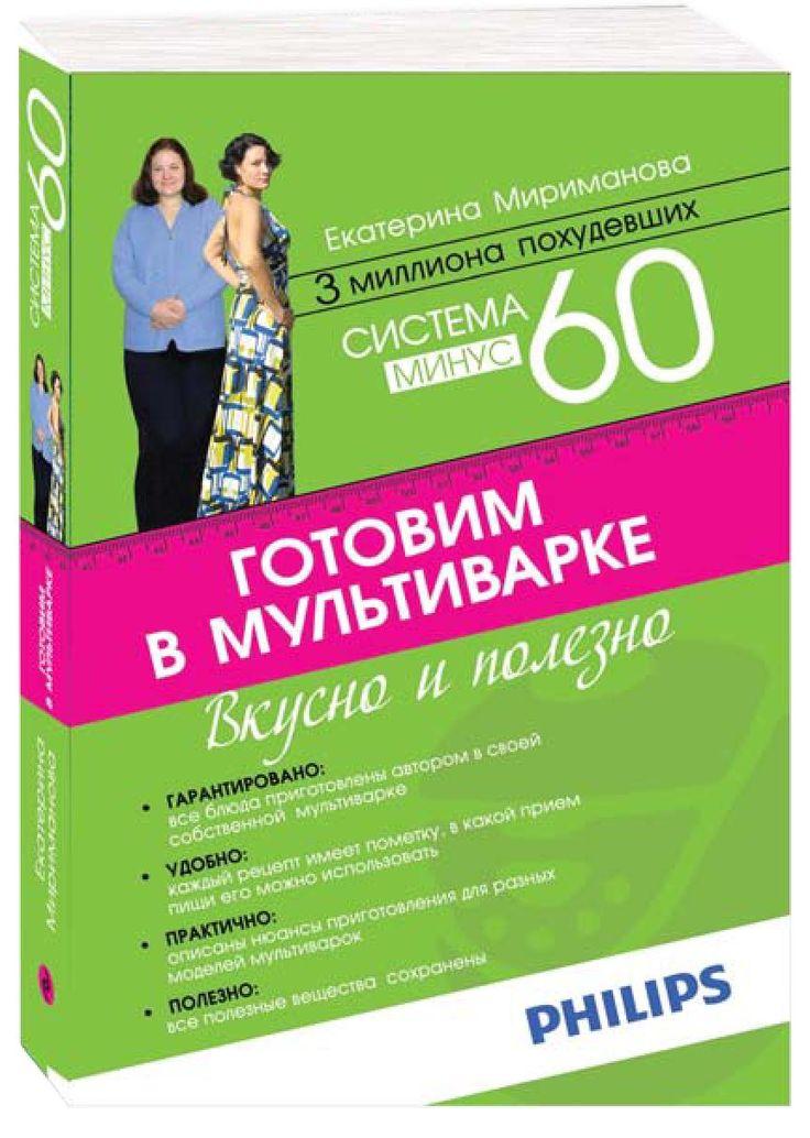 Система минус 60. Готовим в мультиварке by shop.eksmo.ru - issuu
