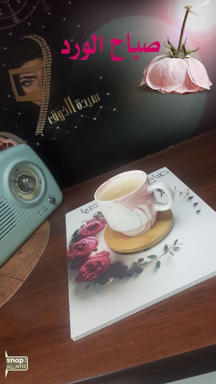 Pin By سيده الذوق On سناب شات سنابي تابعوني V60 Coffee Coffee Kitchen Appliances