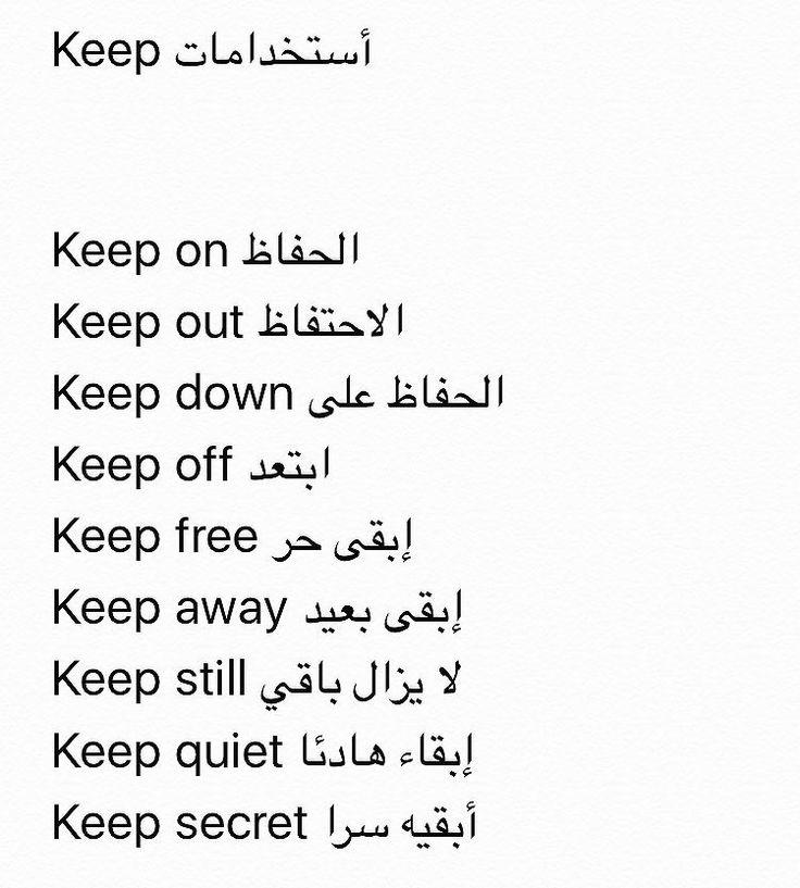 """تعلم الانجليزية on Twitter: """"استخدامات Keep : . Keep away = ابقى بعيداً Keep still = لا يزال باقي Keep quiet = ابقى هادئ Keep secret = ابقيه سراً"""""""