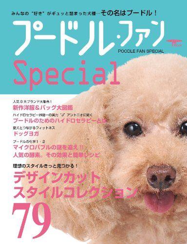 """プードル・ファンSpecial―みんなの""""好き""""がギュッと詰まった犬種…その名はプ (SEIBUNDO Mook)   DOG FAN 編集部 http://www.amazon.co.jp/dp/4416712235/ref=cm_sw_r_pi_dp_YCWmvb13Y9VTK"""