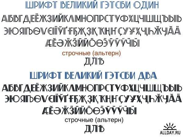 шрифты русские арт деко - Поиск в Google