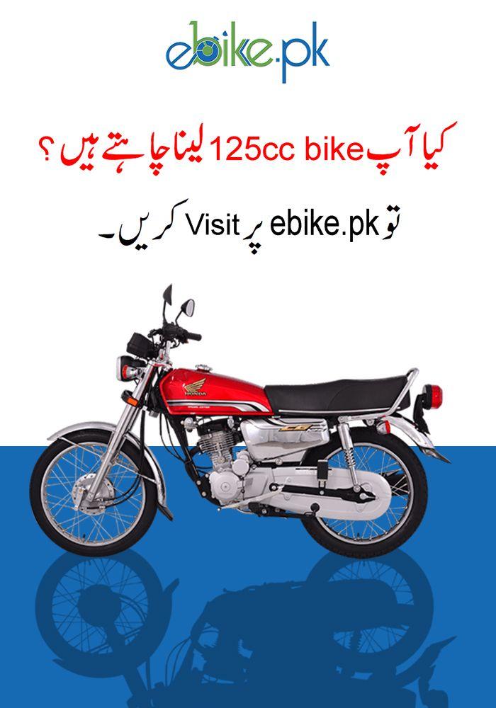 Pin By Ebikepk On Bikes Motorcycles Motorbike Used Bikes