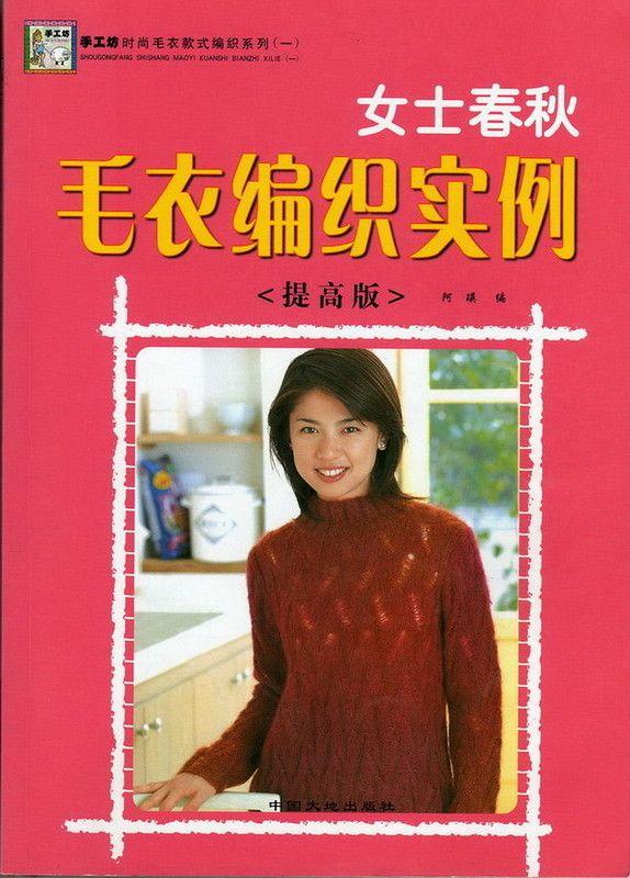 """""""SH Shishang Maoyi Kuanshi Bianzhi Xilie""""."""