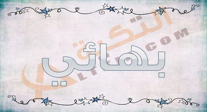 معنى اسم بهائي   Arabic calligraphy, Art, Home decor decals