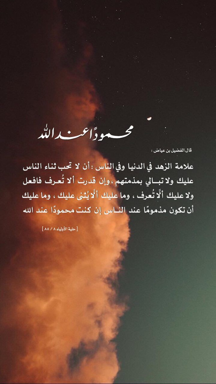 Pin By ارتسامات On تصاميم Words Quotes Islamic Quotes Islamic Pictures