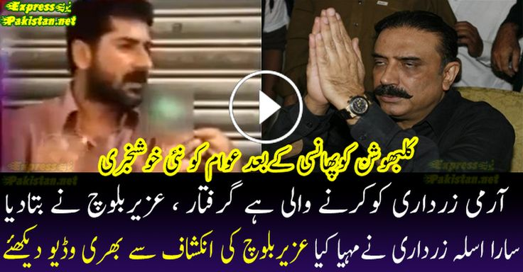 Uzair Baloch revealed all crimes committed By Ex President of Pakistan Asif Ali Zardari Watch Video: - Express Pakistan - Google+