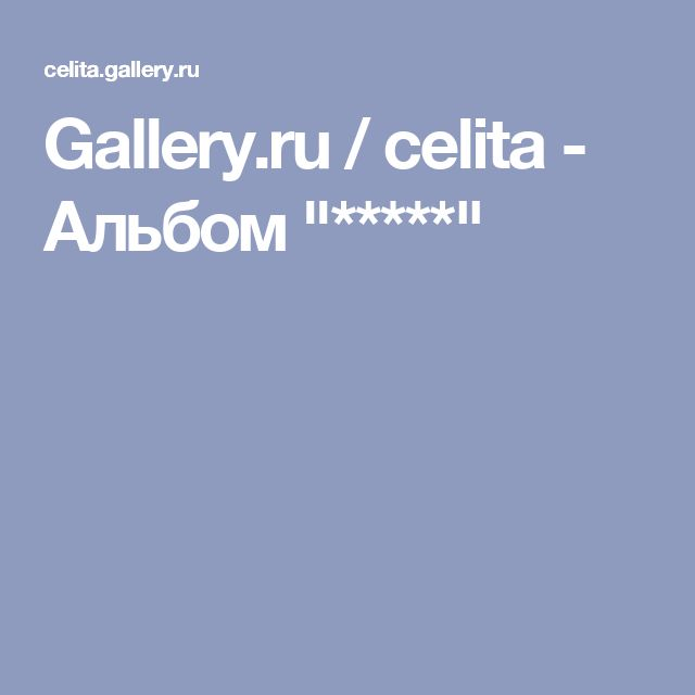 "Gallery.ru / celita - Альбом ""*****"""