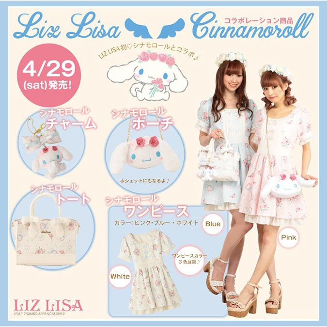 LIZ LISA × Cinnamorollコラボ商品発売決定! | ニュース・イベント | サンリオ ~kawaii~♡ @chiichannn
