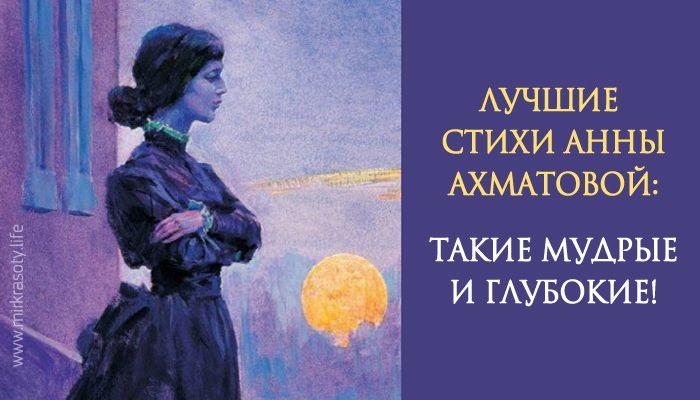 Анна Ахматова писала замечательные стихи. Пронзительные, глубокие, врезающиеся в душу… Мы выбрали лучшие из них. Стихи, оставившие яркий след в истории.