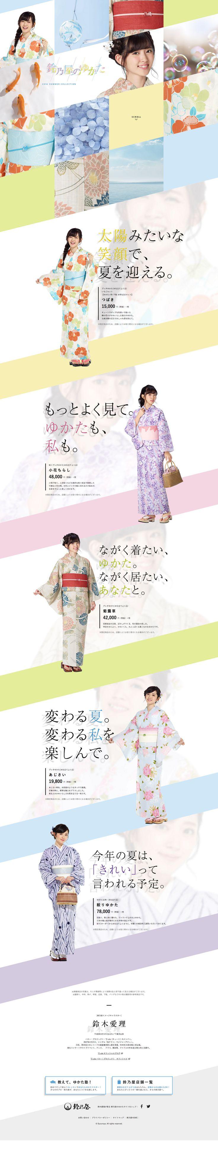 http://www.suzunoya.com/yukata/