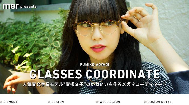 GLASSES COORDINATE-人気青文字系モデル「青柳文子のかわいいを作るメガネコーディネート」