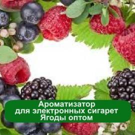 Ароматизатор для электронных сигарет – Ягоды, 1 литр в магазине Мыло-опт.com.ua. Тел: (097)829-49-36. Доставка по всей Украине.