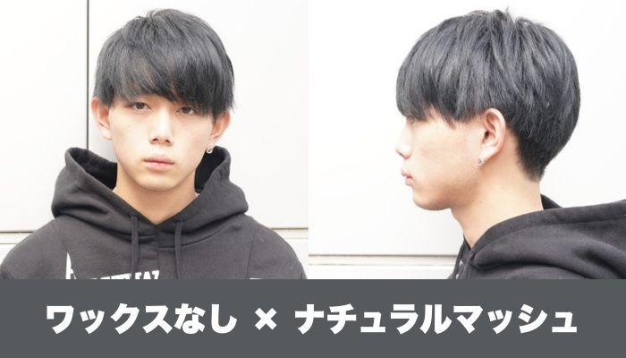 中学生の男子は必見 オシャレな髪型ランキング 2020年 決定版 ヘアスタイルマガジン 2020 男子 髪型 ショート 髪型 男子 メンズ ヘアスタイル