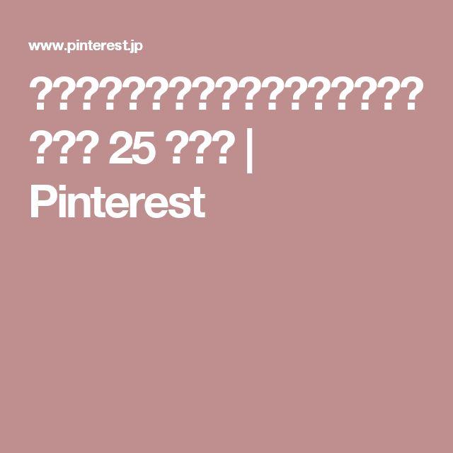「編み図(男の子用)」のおすすめアイデア 25 件以上 | Pinterest