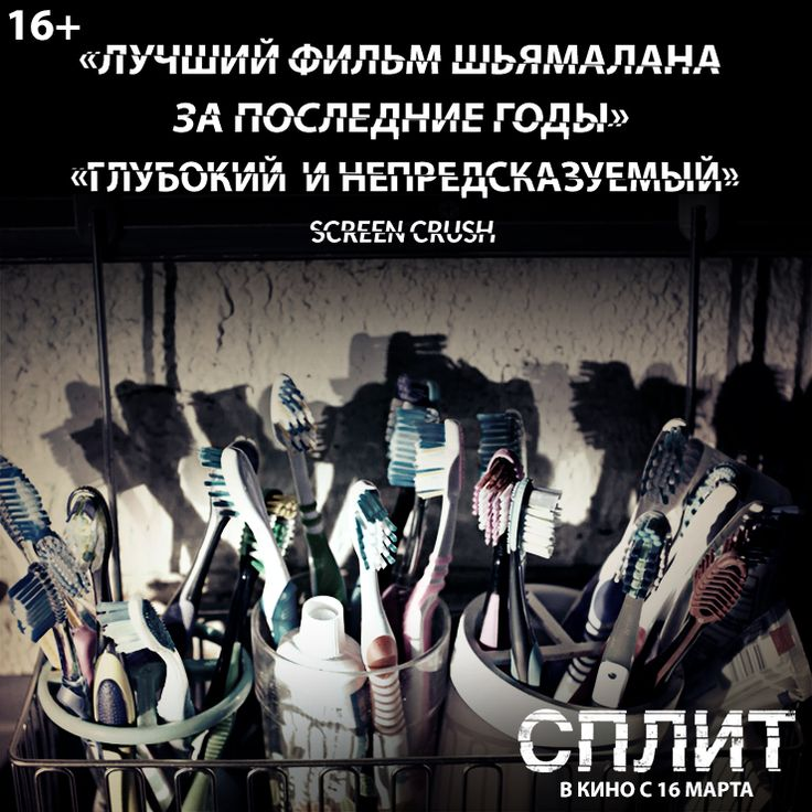В его голове, как в коммунальной квартире – соседствуют 23 личности. #СПЛИТ В кино с 16 марта