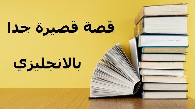 قصة قصيرة جدا بالانجليزي بعنوان خيانة الامانة English Short Stories Very Short Stories English Story