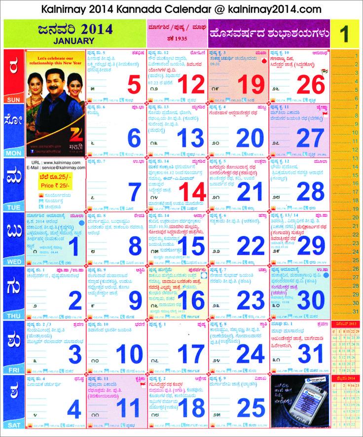 January 2014 Kannada kalnirnay Calendar