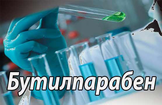 Бутилпарабен - применение в косметике и фармации, физико-химические, противомикробные свойства