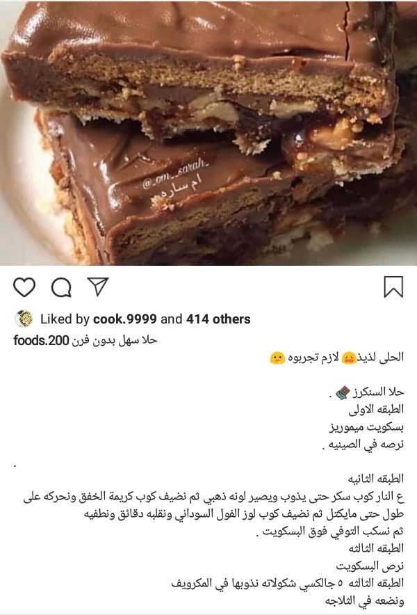 حلى السنيكرز Dessert Recipes Food Desserts