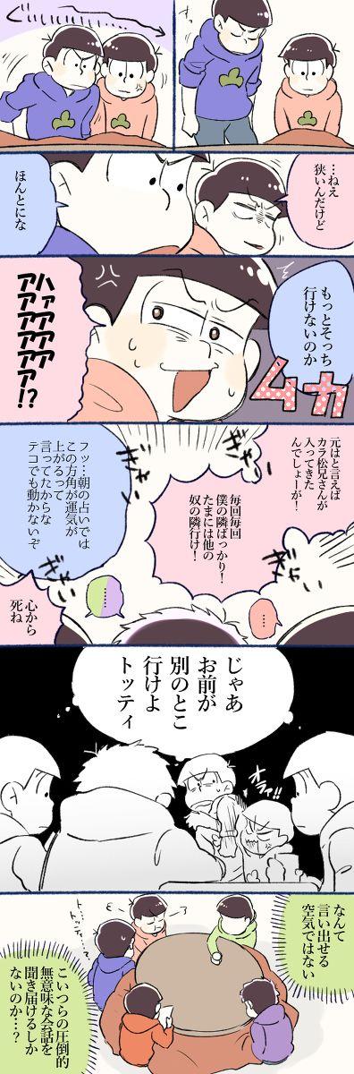 おそ松さんログ_3 [8]
