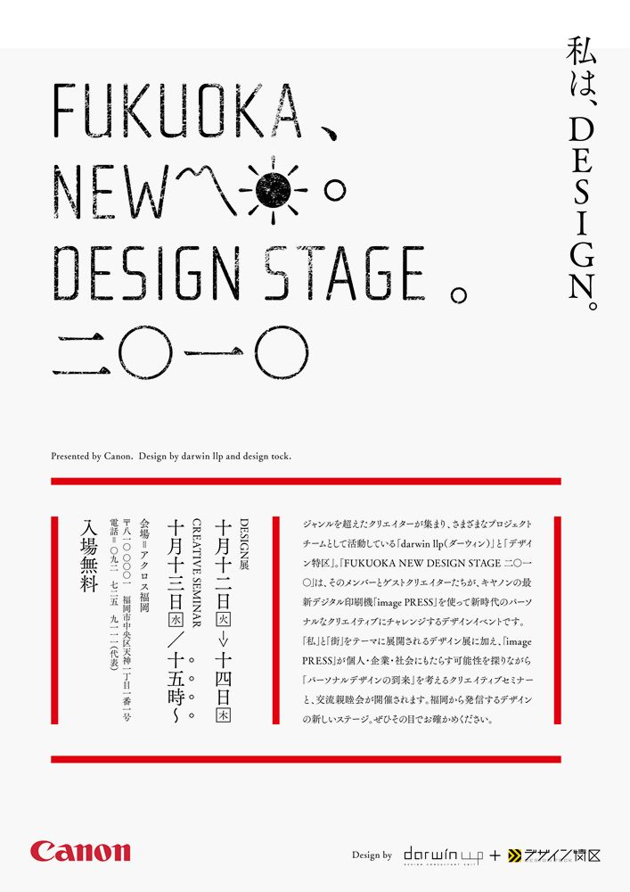 Fukuoka new design stage. 2010