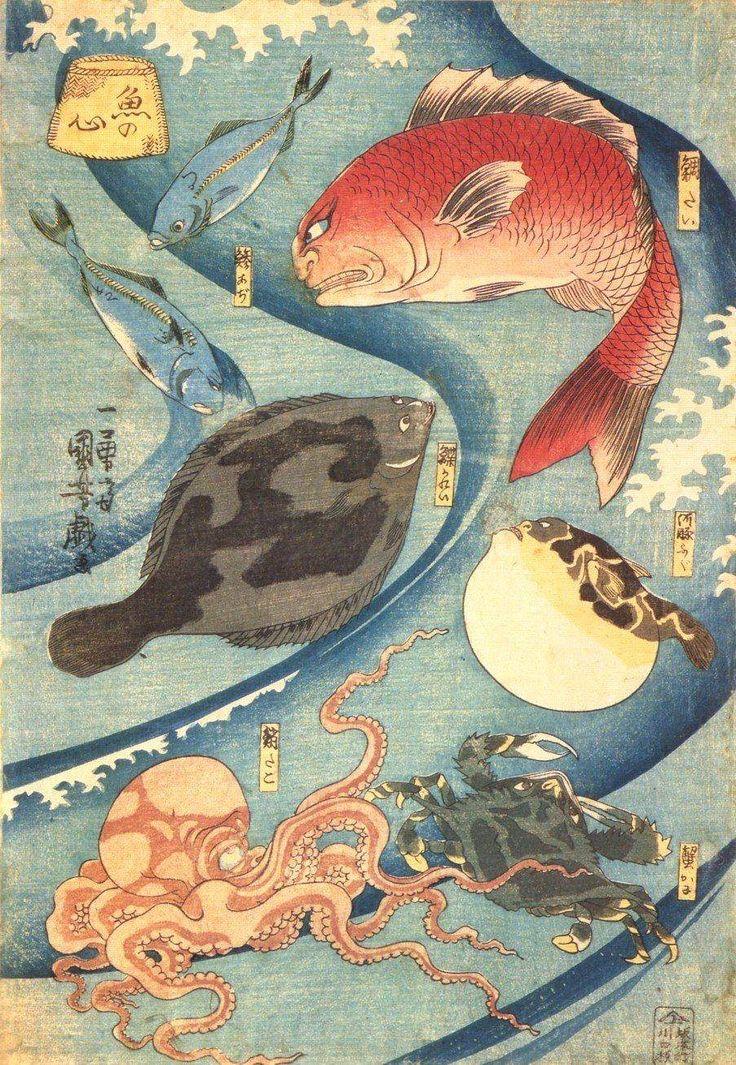 水棲動物の浮世絵画像を貼ってみる 風流荘風雅屋 2021 アートのアイデア 魚アート 日本画