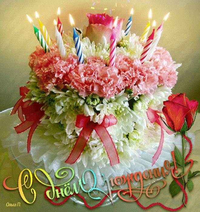 Днем рождения, торт и цветы открытка