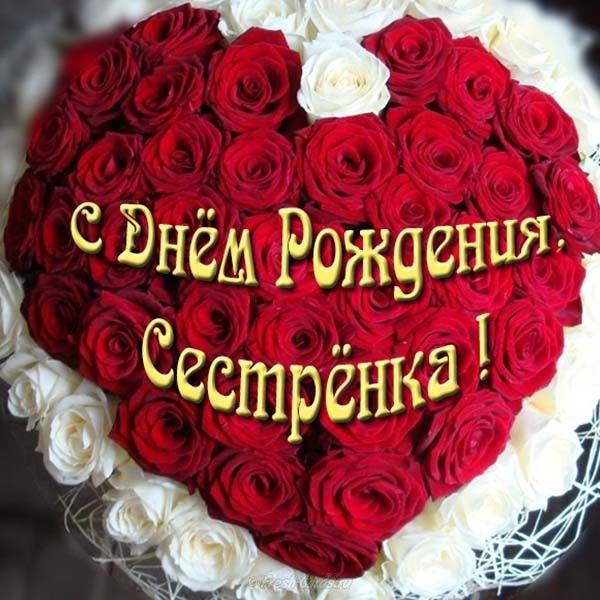 Otkrytka Dlya Sestry Na Den Rozhdeniya Birthday Birthday Cake Special Love Quotes