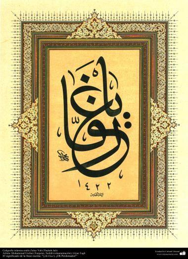 Caligrafía islámica estilo Zuluz Yali (Thuluth Jali)- [Oh Dios!] Oh Perdonador!