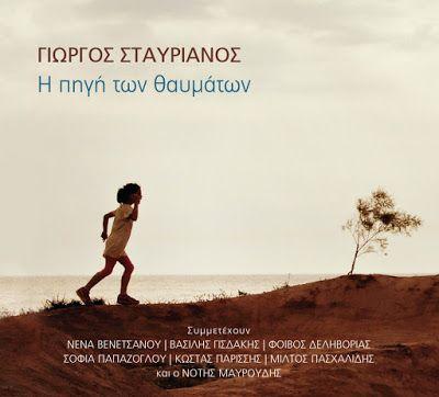 Ηχογραφήματα: Γιώργος Σταυριανός - Η πηγή των θαυμάτων