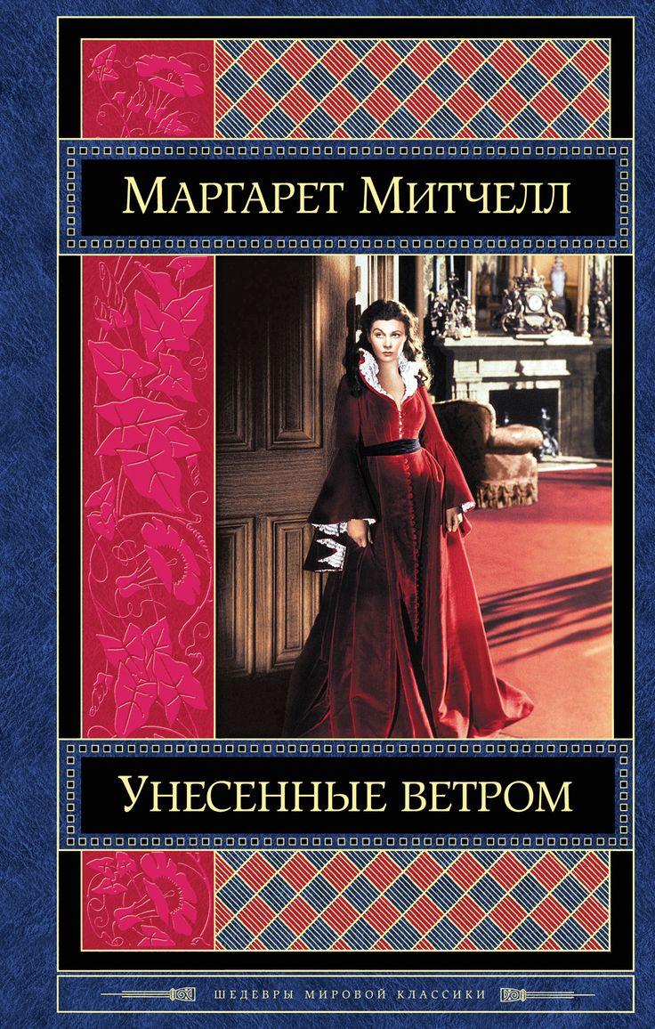 Маргарет Митчелл. Унесённые ветром
