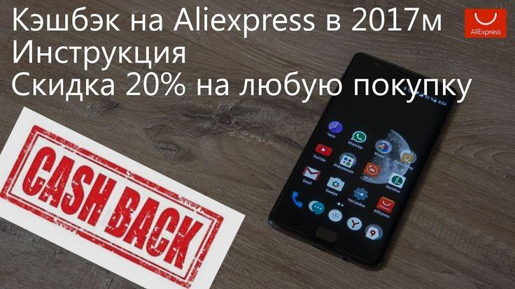 Двойной кэшбэк 20% на Aliexpress в 2017, инструкция